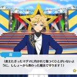 【あんスタ】宙くんが背景のせいで遊戯王に見える…!