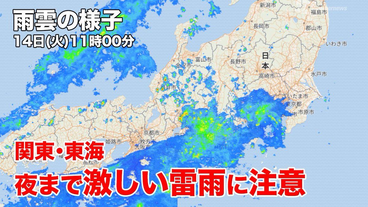 姫路 ウェザー ニュース