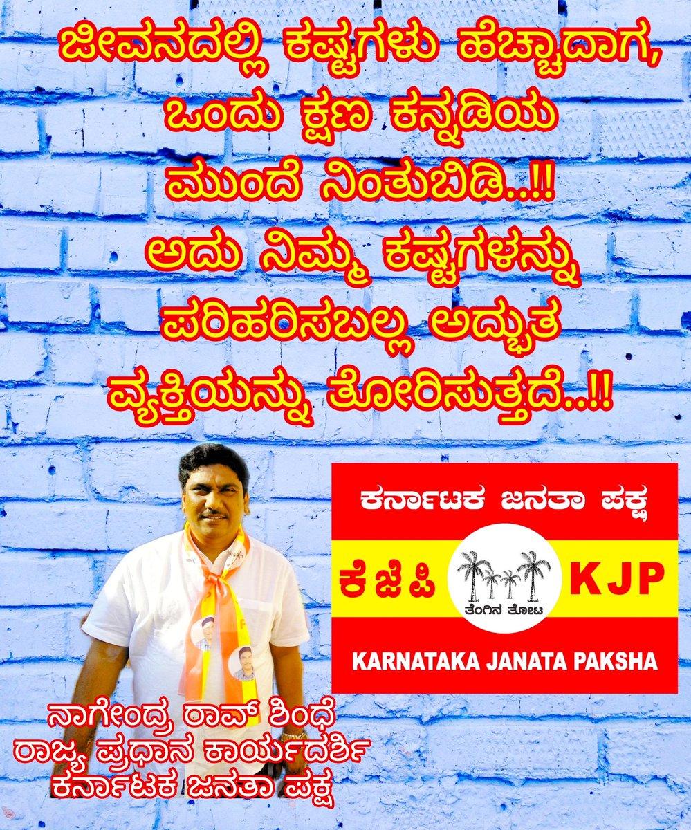 #TuesdayMotivation #ನುಡಿಮುತ್ತು #ಕೆಜೆಪಿ #Motivational_quotes #KJP