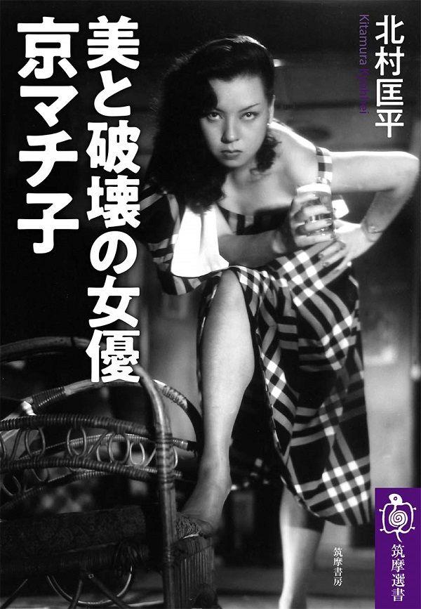 女優の京マチ子さんが12日に逝去。95歳でした。ご冥福をお祈りいたします。北村匡平さん『美と破壊の女優 京マチ子』▼