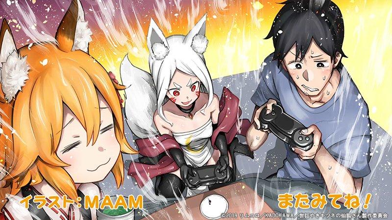 第6話のエンドカードは、MAAMさんでした!中野くん、シロに勝てる気がしませんね。 #仙狐さん