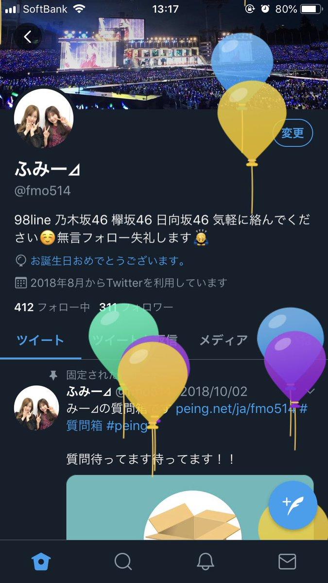 誕生 日 グループ 坂道