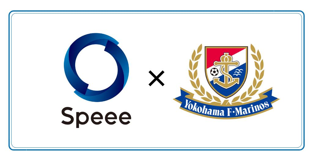 Speee、新サービスPAAMで横浜F・マリノスのマーケティング活動を支援