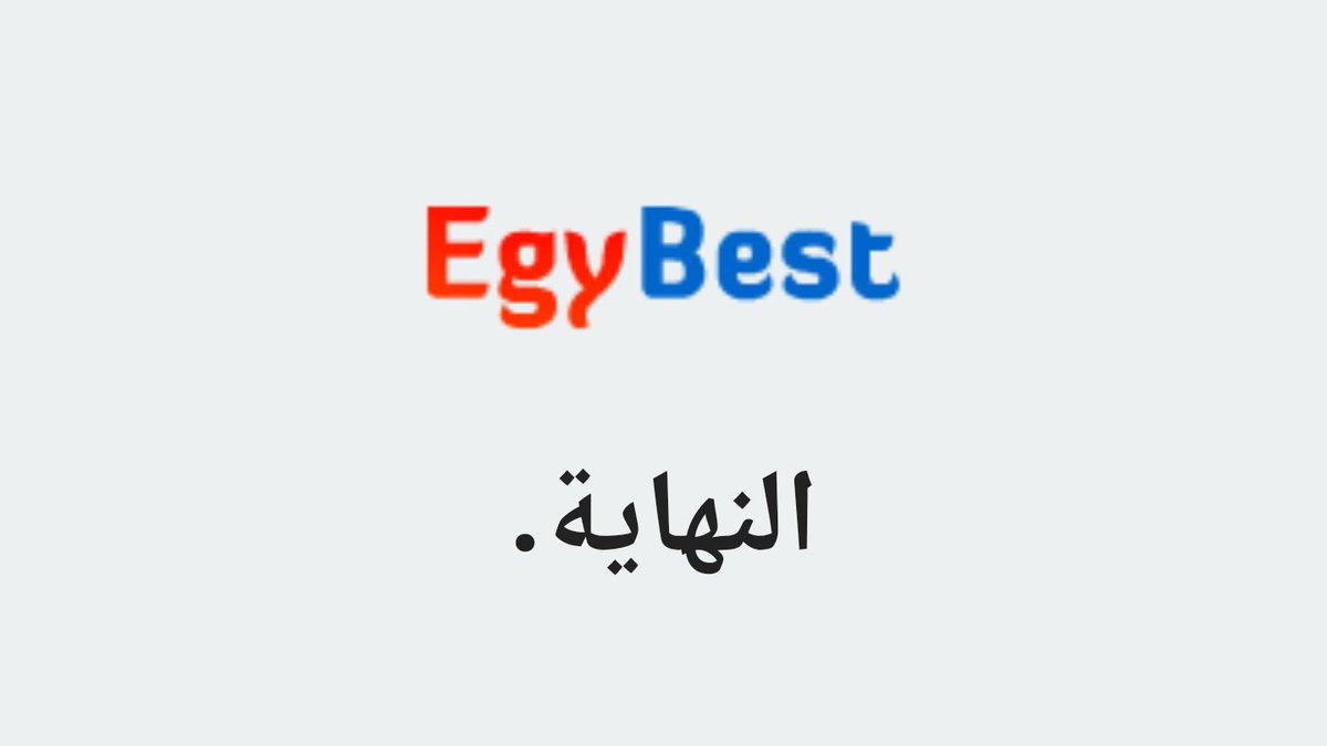 في خبر صادم، موقع مشاهدة الأفلام والمسلسلات الشهير والغني عن التعريف EgyBest يعلن عن نهايته واغلاقه!