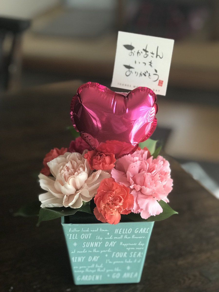 うちは娘なので、毎年お花などプレゼントしてくれる?友人は男の子2人なので、毎年(イイねー?うちはなんもない?)って言ってた。でも今年、2人とも県外に就職、進学して親元を離れた。そんな息子達からLINEがきて、(いつもありがとう。お父さんと仲良くしてよ)って。ステキなプレゼント?#母の日