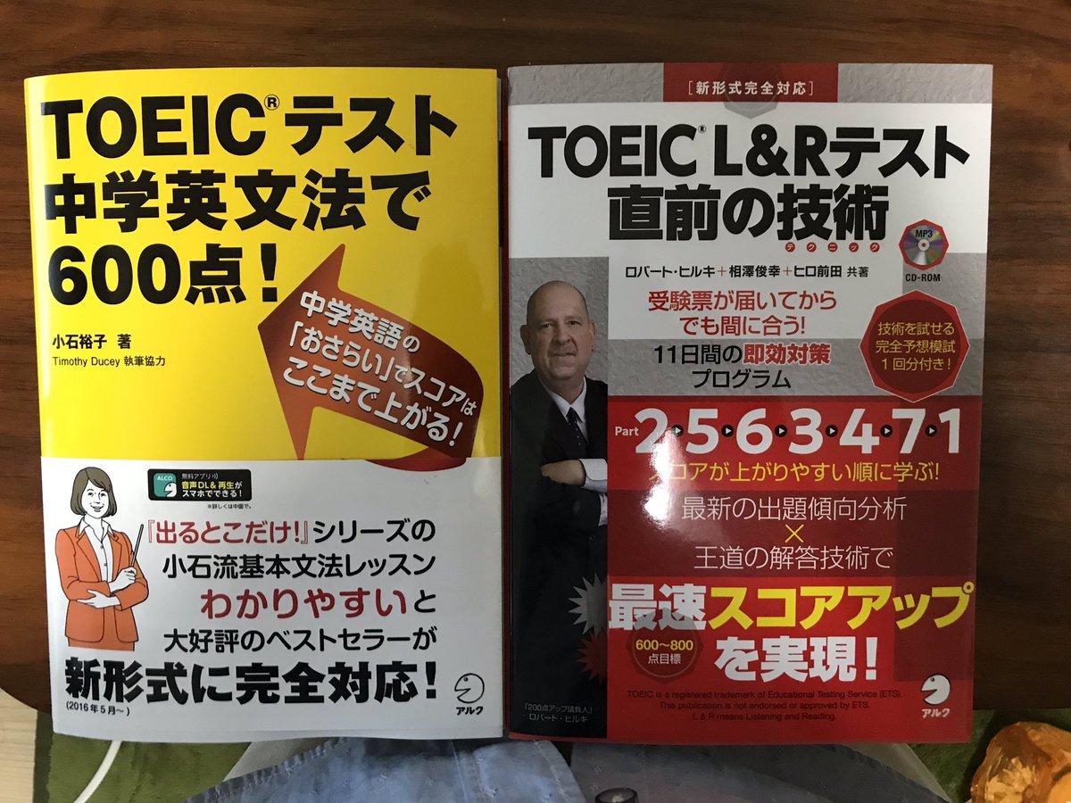 英語の学習本?を2冊購入しました。来月以降、就職する企業でぼくのひとつ上の役職になろうと思うと、TOEIC700点が必要なのです?現スコア➕150点頑張るぞー?