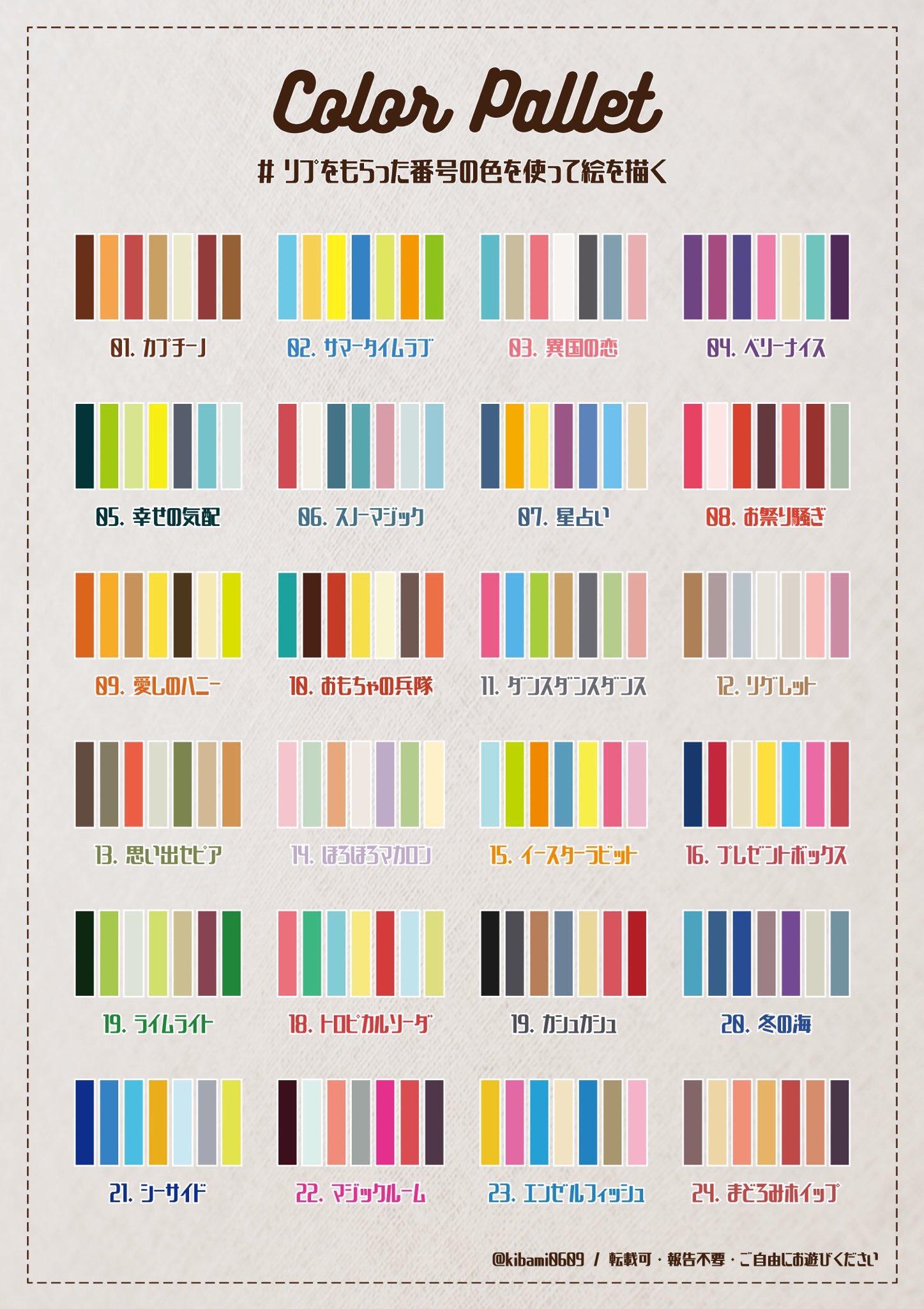 お絵描きにおすすめ!著作権フリーの便利なカラーパレット!
