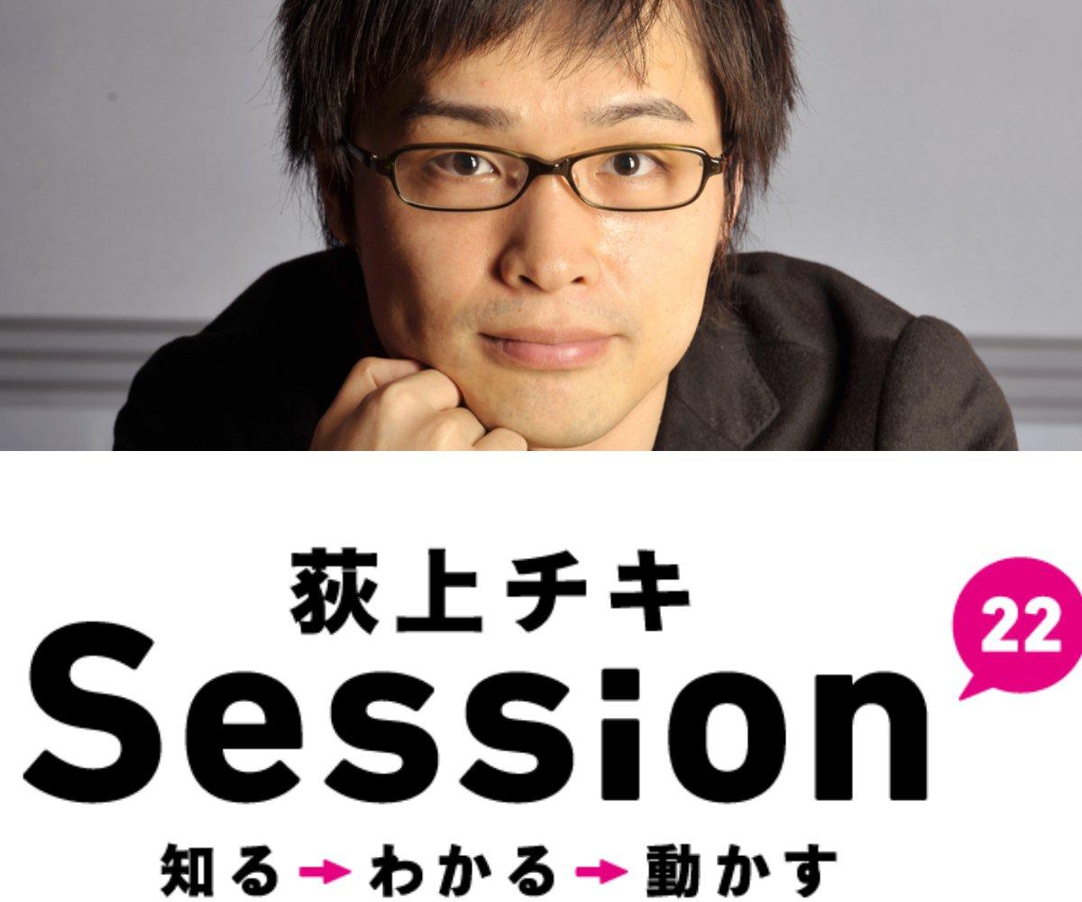 """荻上チキ・Session on Twitter: """"【告知】「性暴力被害で罪に問えない ..."""