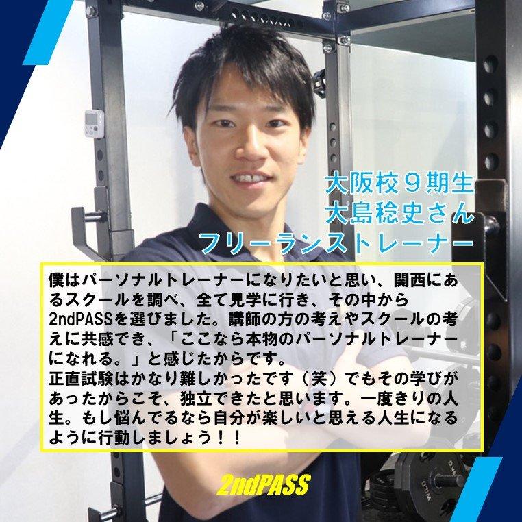 大阪校卒業生で、フリーランスパーソナルトレーナーの大島稔史さんから、トレーナーを目指す方々へのメッセージを頂きました!ありがとうございます!#2ndPASS #パーソナルトレーナー #パーソナルトレーニング #トレーニング #トレーナー #スポーツ #フィットネス #就職 #転職 #フリーランス #独立