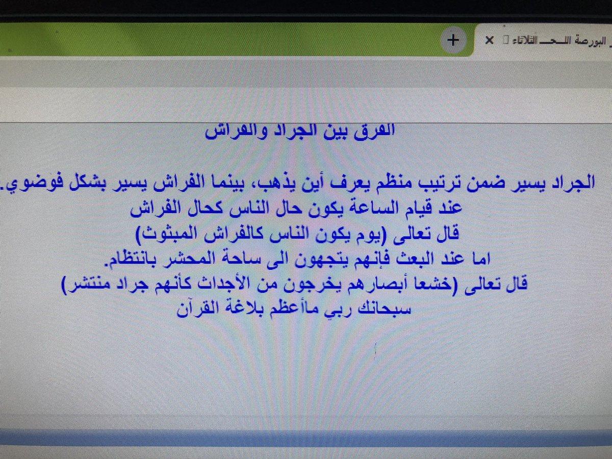 ce2e0740d -سبحانك ربي ماأعظم بلاغة #القرآنpic.twitter.com/gPu7O7dQiE