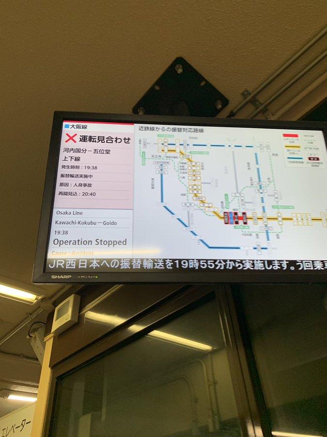 近鉄大阪線の二上駅の人身事故の掲示板の画像