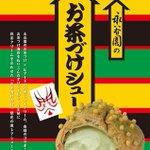 【ビアードパパと永谷園のコラボ】17日発売!『お茶漬けシュー』