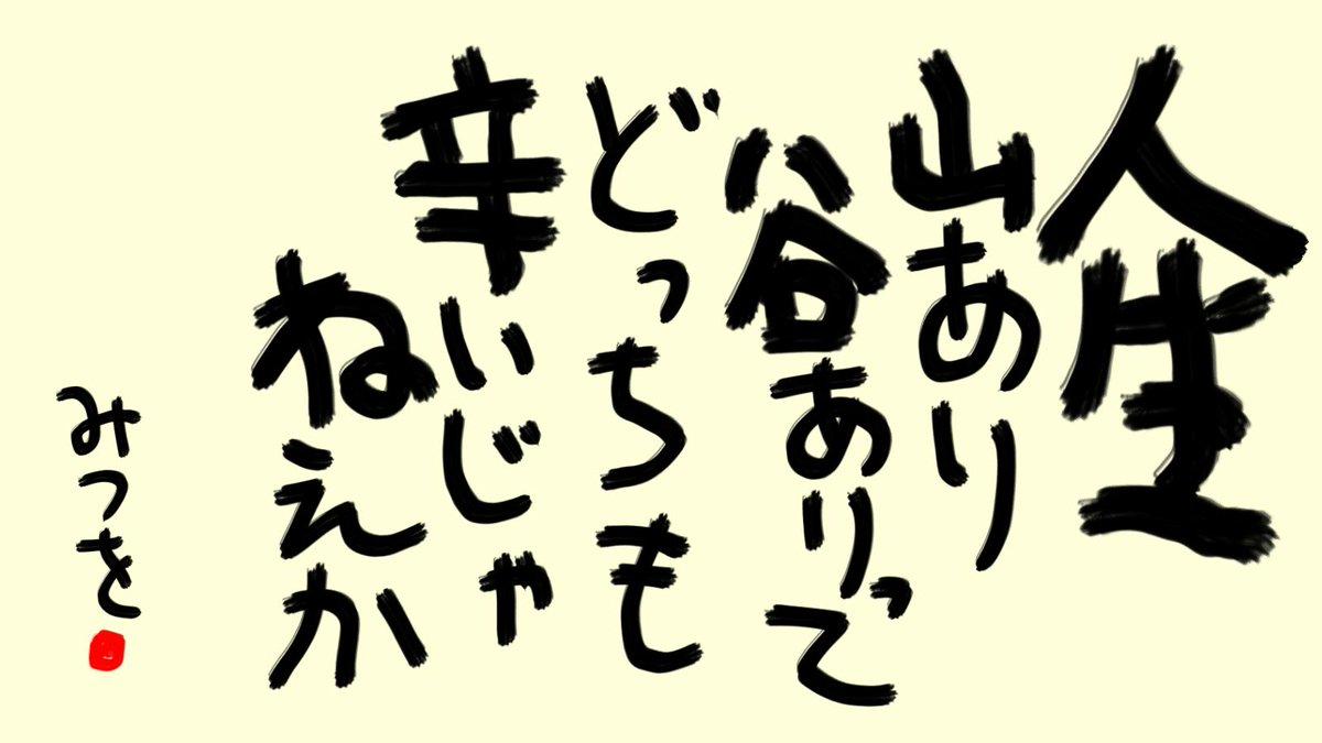 びっくりムーン On Twitter 相田みつを 贋作集