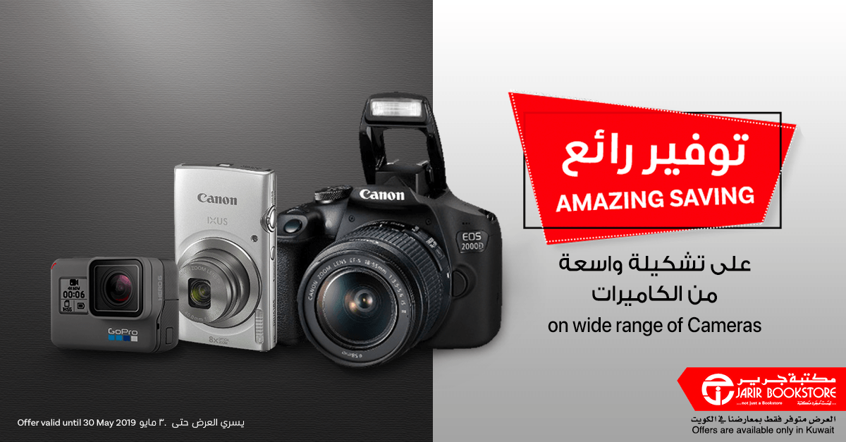 9f0d5123a8d20 Amazing saving on wide range of Cameras. Offer valid until 22 May 2019  https   www.jarir.com kw-en wide-range-of-cameras …pic.twitter .com xVa6RdU2yI