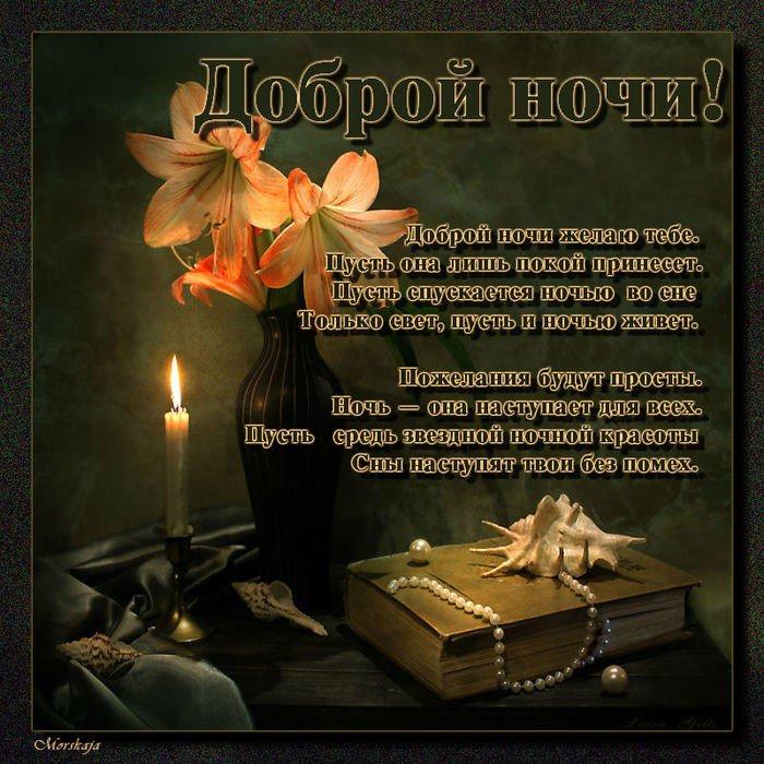 Пожелание доброй ночи в стихах другу религиозные