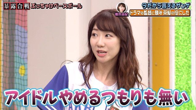 【朗報】柏木由紀さん「アイドル辞めるつもりもない」