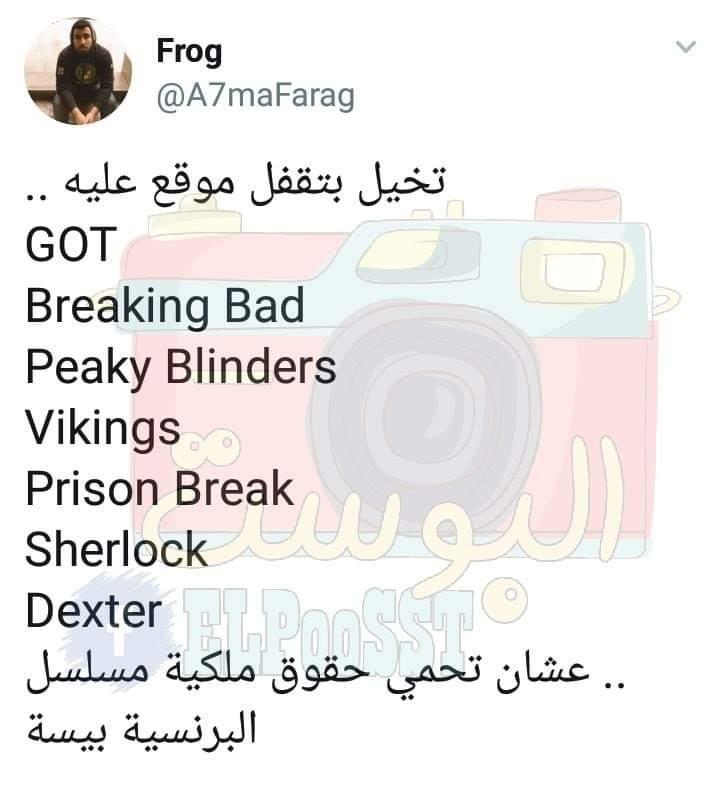egybest hashtag on Twitter