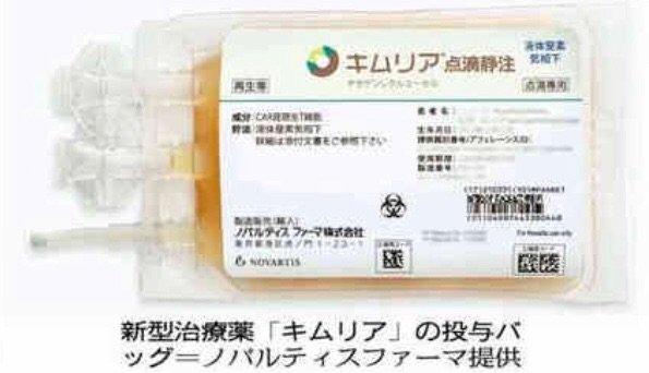 白血病新薬「キムリア」が保険適用へ 1回あたり約3350万円