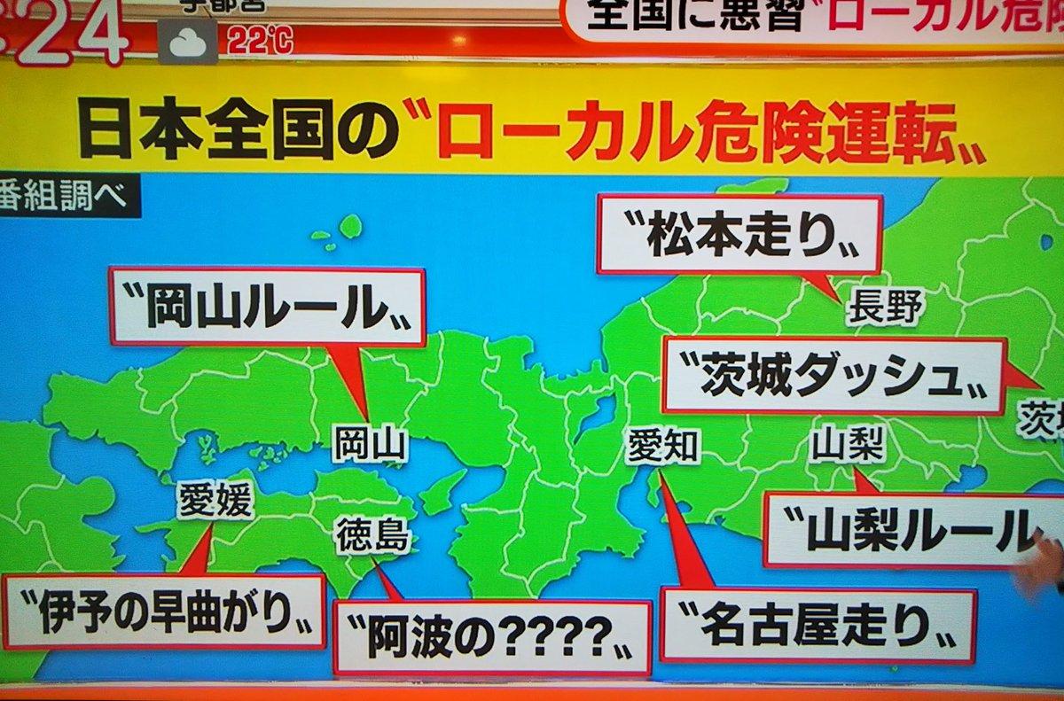 tweet : 「松本走り」は右折優先? こんな危険運転に身近にありません ...