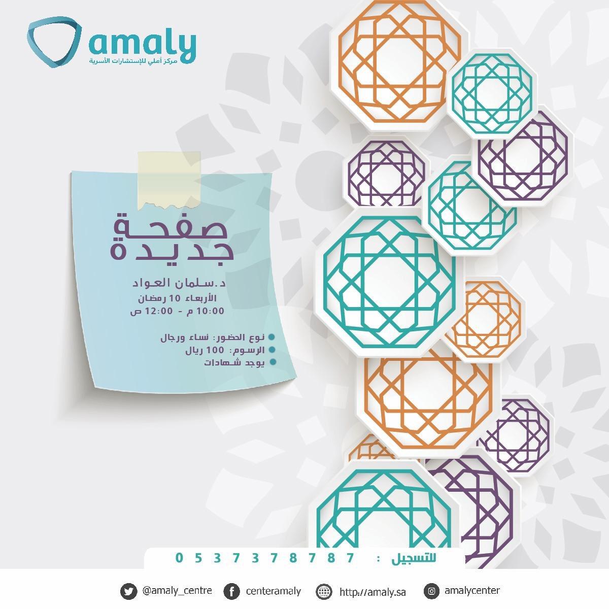 91637a07497ae مركز أملي للاستشارات ( amaly centre)