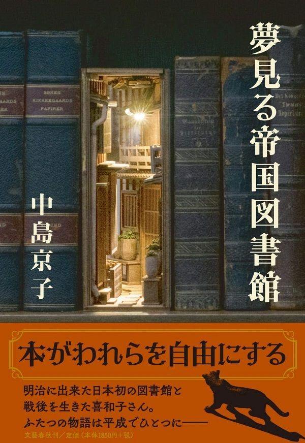 わたしが歳の離れた友人から依頼されたのは「図書館が主人公の小説」だった。上野にできた日本初の国立図書館をめぐる、本と人の歴史物語。中島京子さん『夢見る帝国図書館』が本日発売です。▼