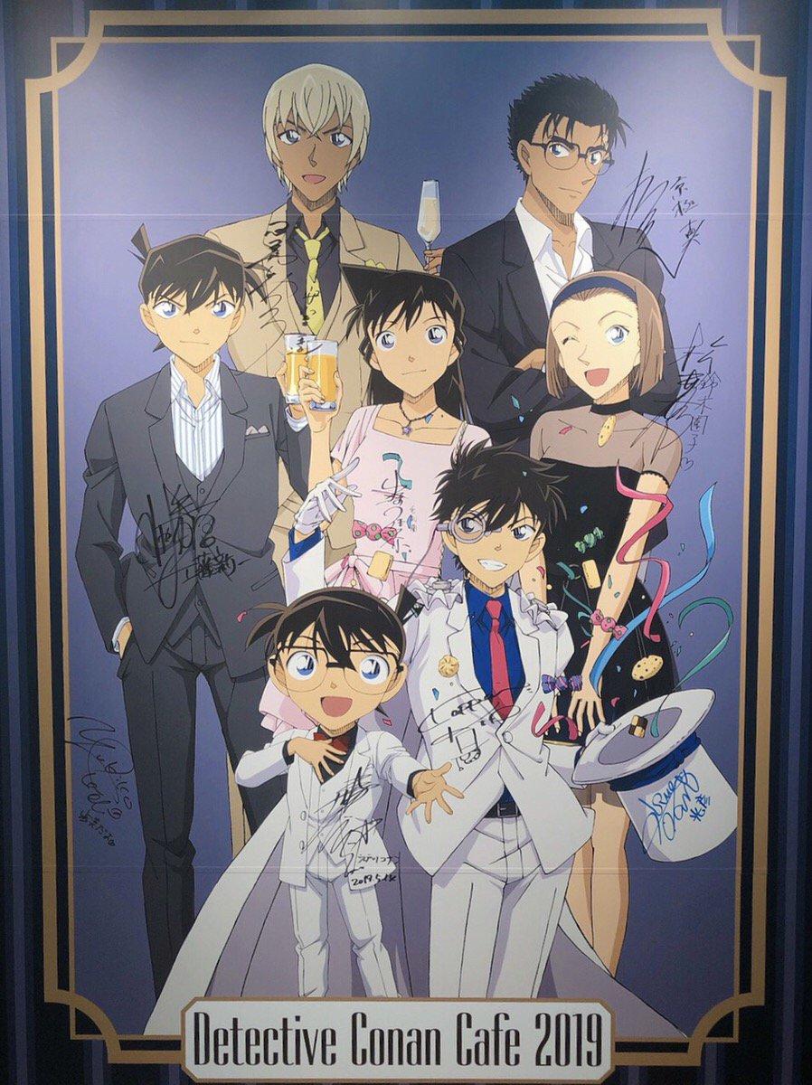 【名探偵コナンカフェ2019】青山剛昌先生と声優の皆様にサインを頂きました! 本日5/15(水)より渋谷会場に展示いたします。 https://conan-cafe.jp/