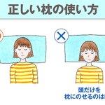 寝ても疲れが取れないあなた!枕の使い方が間違っているかも!