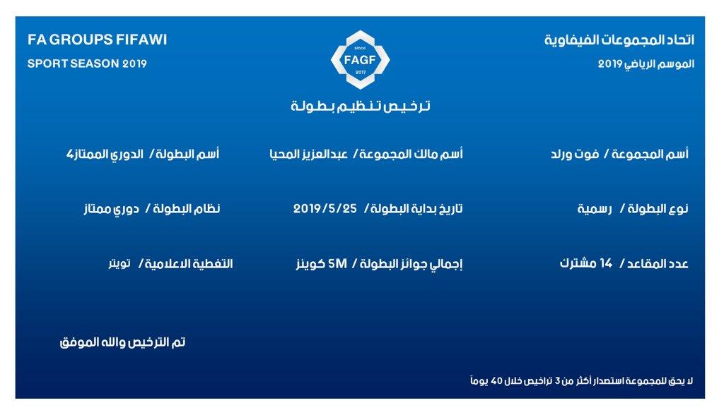 #عاجل : FUTWORLD تُصدر ترخيصين لتنظيم بطولتين عبر @FAGroups  . . #رمضانFW #الدوري_الممتازFW