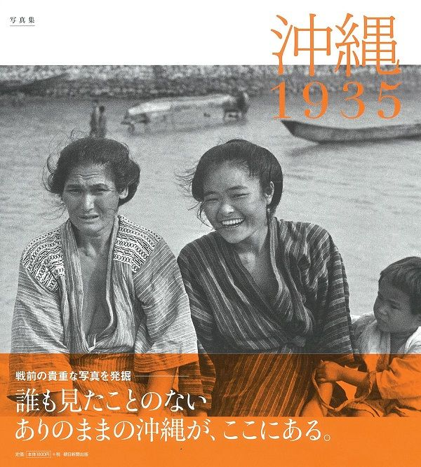 5月15日は、「沖縄復帰記念日」今日は、1935年に沖縄県で撮影された貴重な写真をまとめた一冊をご紹介。糸満の漁師たちの日常、軌道馬車、活気あふれる那覇の市場など、戦前の沖縄で生きる人たちの姿があざやかに写し出されています。『写真集 沖縄1935』。▼