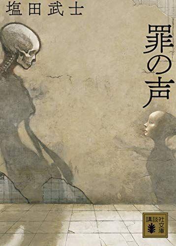 日本を震撼させた脅迫事件に使われた男児の声と、幼い頃の自分の声が全く同じものだった。小栗旬さんと星野源さん主演で映画化されることが決定した、塩田武士さん『罪の声』文庫版が本日発売です。要注目の本作、ブクログではすでに200人近くの方が本棚登録しています。▼