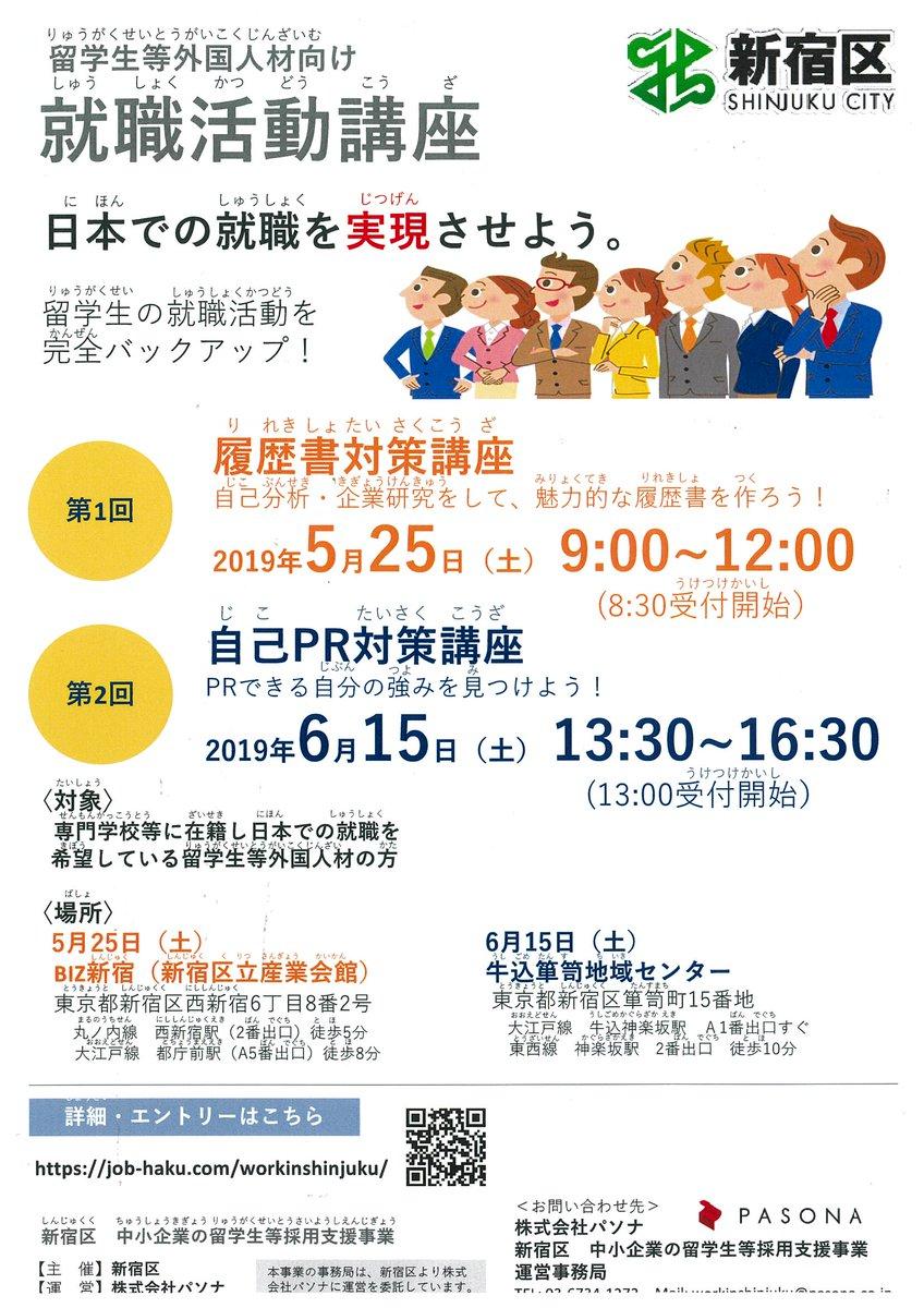 新宿区主催の「中小企業の留学生等採用支援事業」で、留学生等外国人向け無料就職活動講座(履歴書対策:5月25日@ BIZ新宿:新宿区立産業会館)(自己PR対策:6月15日@ 牛込箪笥地域センター)が東京で開催されます。関心のある方は添付も参照ください。申込・詳細URL: