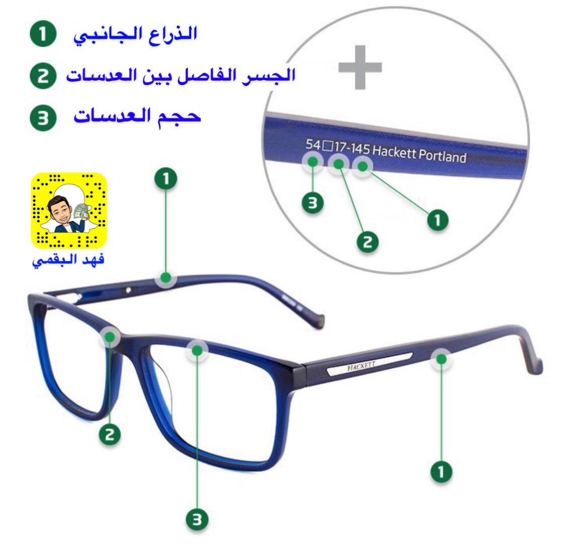 Uzivatel فهد البقمي Na Twitteru كثيرون عندما يريدون في شراء نظارات لا يعرفون كيفية قراءة بيانات المقاسات الخاصة بالنظارة مما يجعلهم عرضه لطلب نظارة إما كبيرة أو صغيره لاتناسبهم لذا الصورة التالية