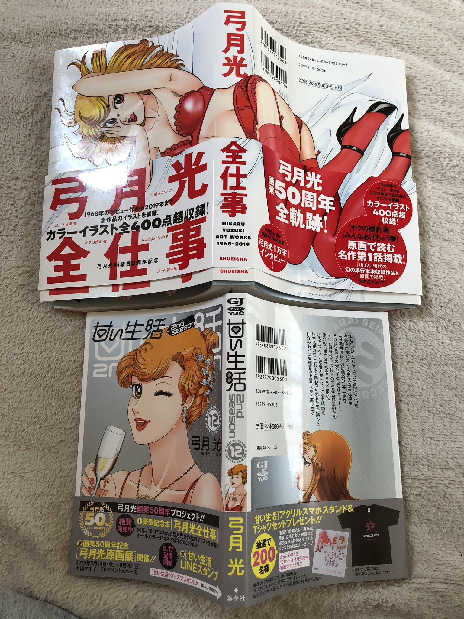 14 2nd season 甘い 巻 日 生活 発売
