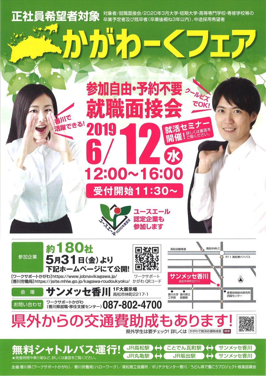 6月12日(水) 13:00~16:00就職面接会<かがわーくフェア>を開催します。香川県の企業に会えるチャンスです!!対象者:2020年3月卒業予定の学生、既卒者(卒業後概ね3年以内)、       中途採用希望者参加企業数::約180社#香川県 #移住 #Uターン就職