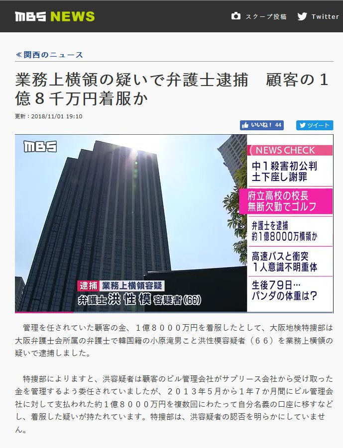 RT @reiwa190128Z: 18/11/1▼顧客の金を1億8000万円を着服。大阪地検特捜部は大阪弁護士会所属の弁護士で...