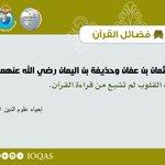 Image for the Tweet beginning: قال عثمان بن عفان وحذيفة