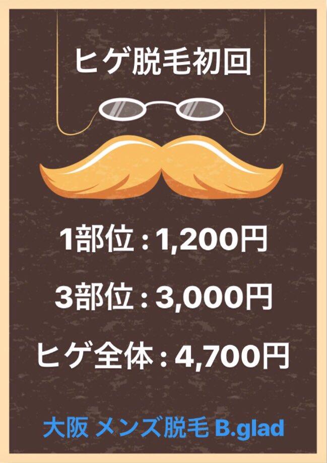 こんにちは(^-^)メンズ脱毛ビーグラッドです!大阪でヒゲ脱毛をするなら当サロンにお任せください?リーズナブルで、痛み軽減モード搭載の最新光脱毛マシンを使用しております(^-^)ラインでお気軽にお問い合わせください♪