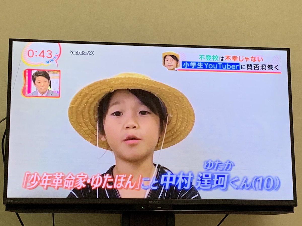 ゆたぽんがテレビに出てる所初めて見たw