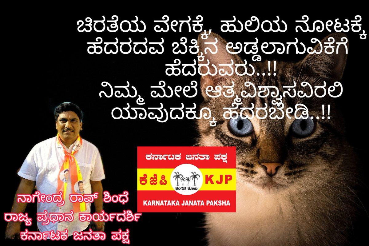 #WednesdayWisdom #ನುಡಿಮುತ್ತು #ಕೆಜೆಪಿ #Motivational_quotes #KJP