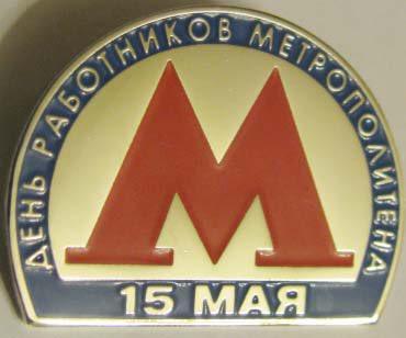 Поздравления к дню метро прикольные