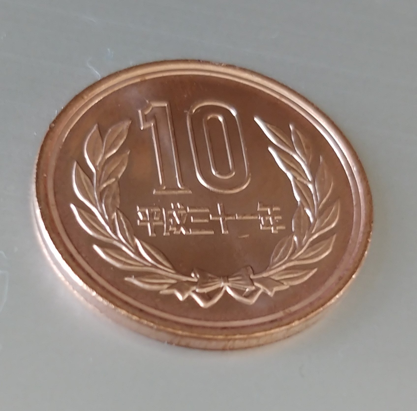 めっちゃピカピカな10円玉のお釣りを貰ったので発行年を見たら「平成31年」だった。将来的に100万円くらいの価値になると見込んで机の引き出しの奥深くに保管した。