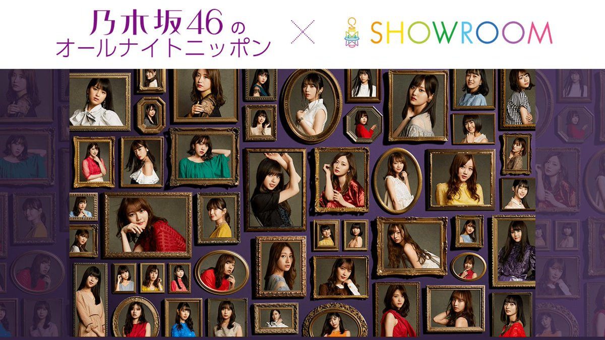 SHOWROOM's photo on #乃木坂46ANN