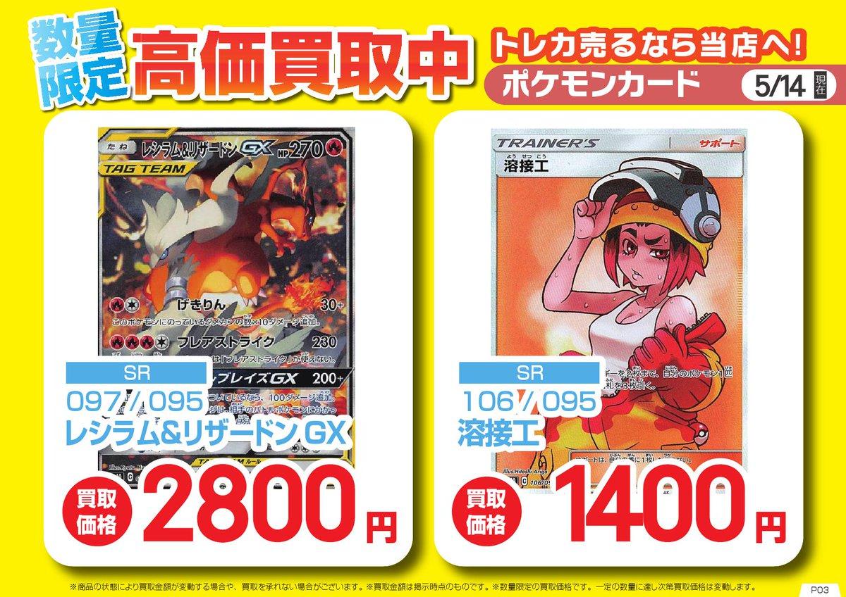 【買取情報更新】 ポケモンカードゲームの買取価格情報を更新しました! 画像以外のカードも高価買取実施中です! 詳細は店頭で配布している買取チラシをご参照
