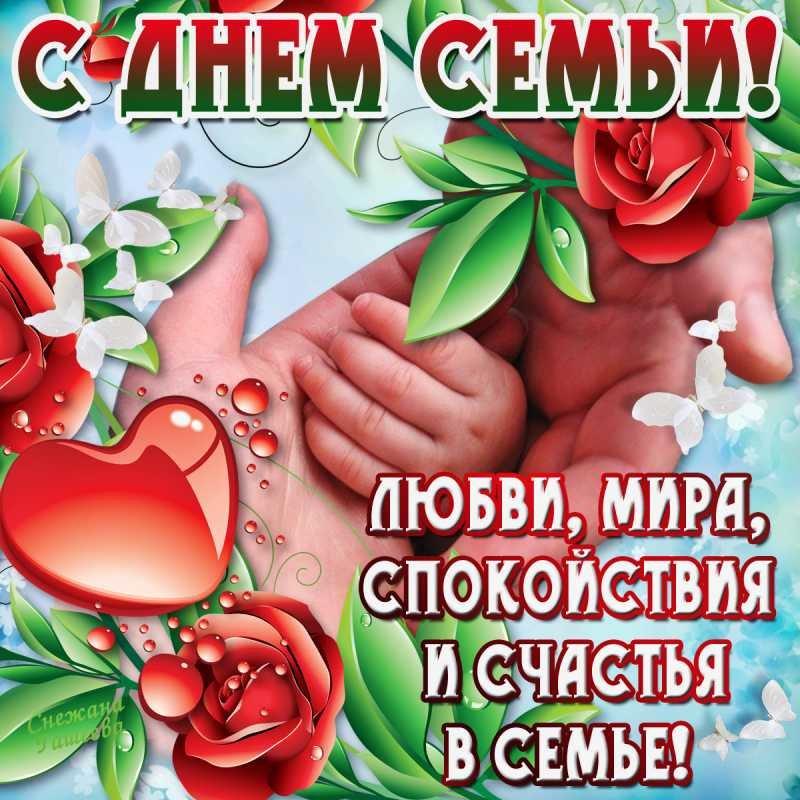 Открытки поздравительные с днем семьи любви, анимашки картинка открытка