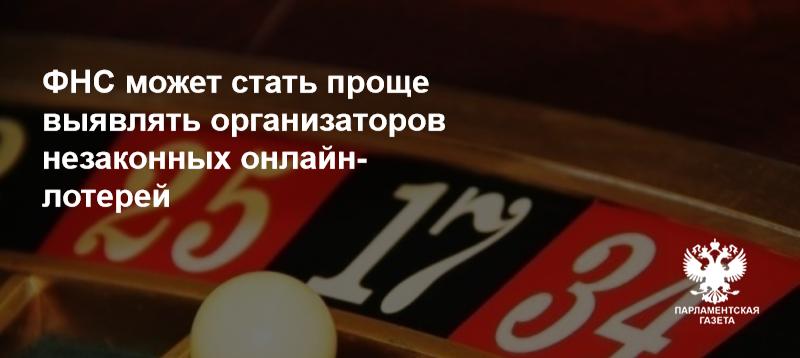 официальный сайт как налоговая запретила перевод в казино