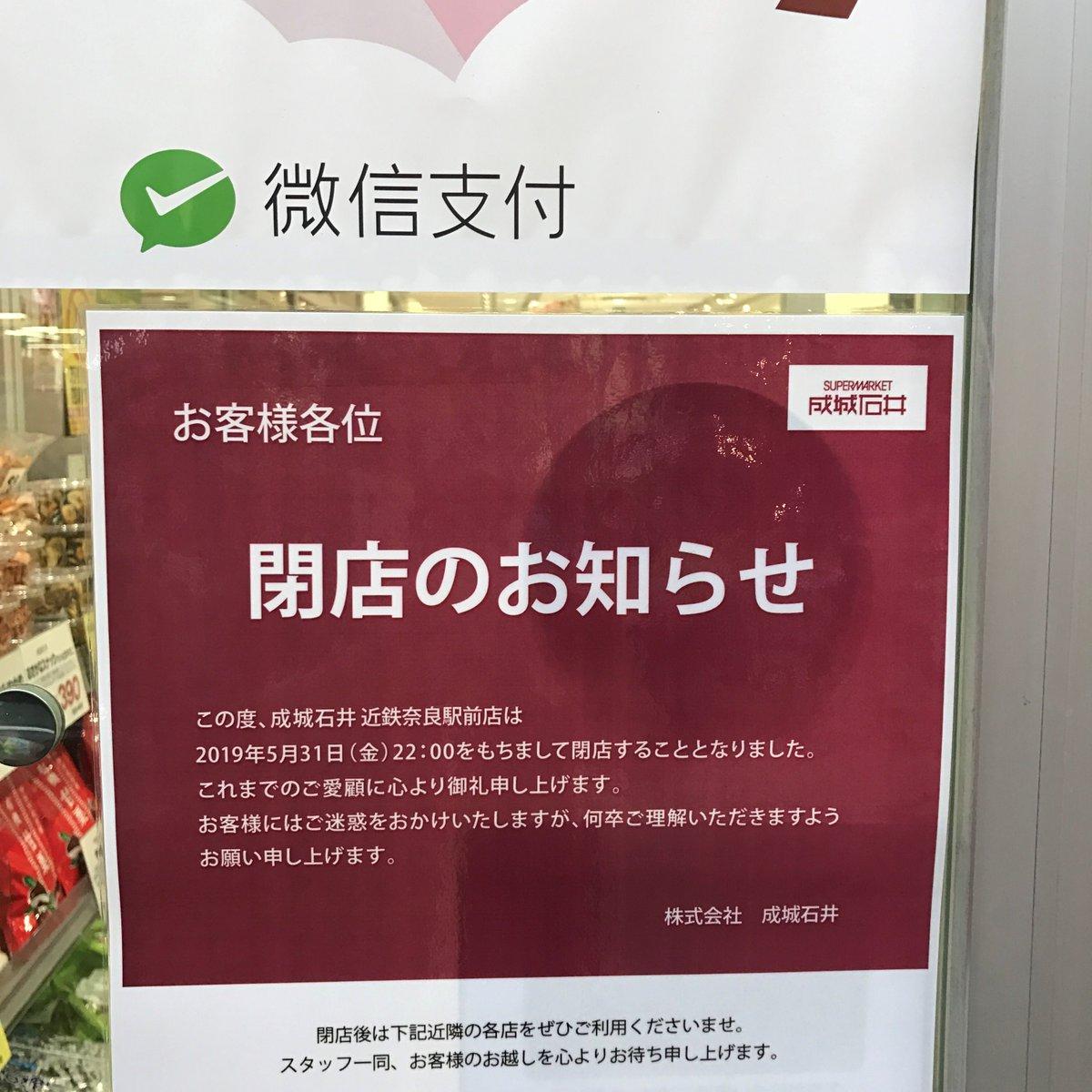 成城 石井 奈良
