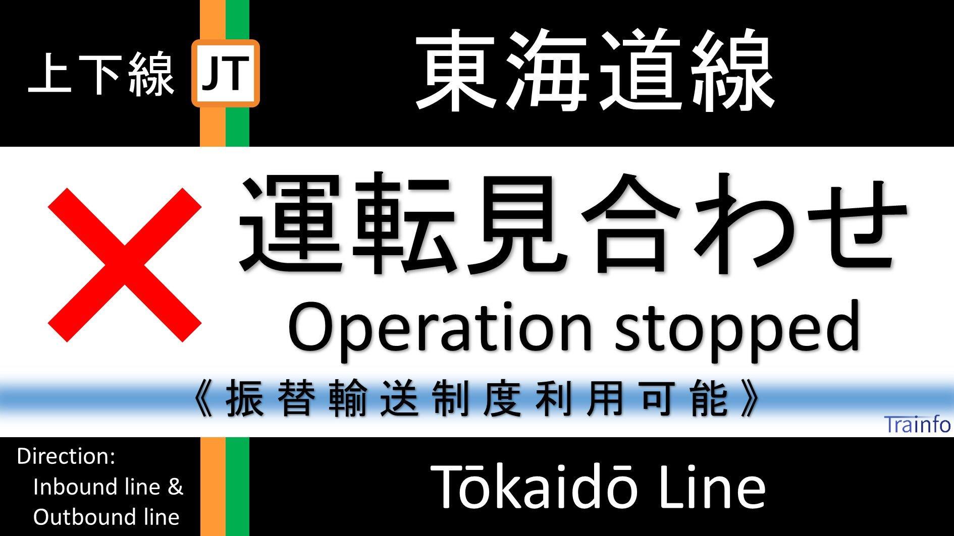 画像,【東海道線 上下線 運転見合わせ】東海道線は、17:34頃、品川〜川崎での人身事故の影響で、東京〜小田原の上下線の一部列車で運転を見合わせています。★振替輸送利…