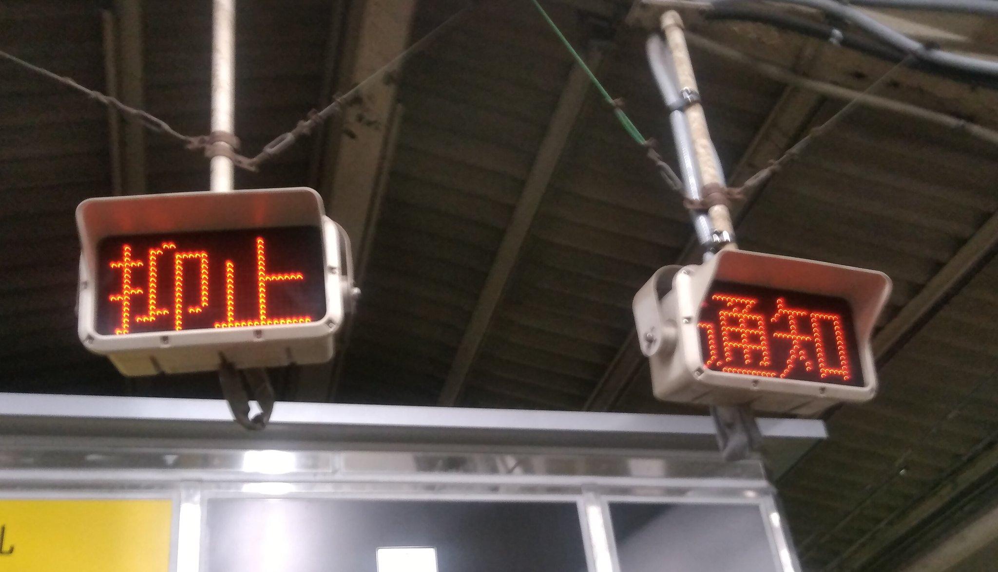 画像,帰れん。東海道線品川~川崎で人身事故とのこと。これで山手線とかも止まるのは皆さん納得いかないでしょうが、「とりあえず止めてから考える」が鉄道の基本。防護無線とか…
