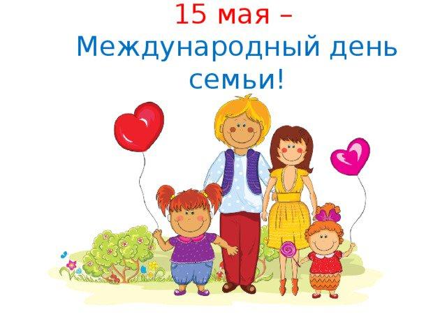 Февраля, международный день семьи 15 мая картинки