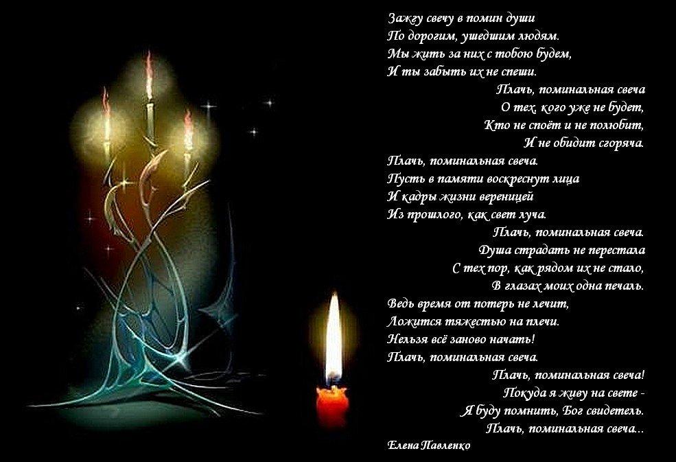 Стихи свечи души